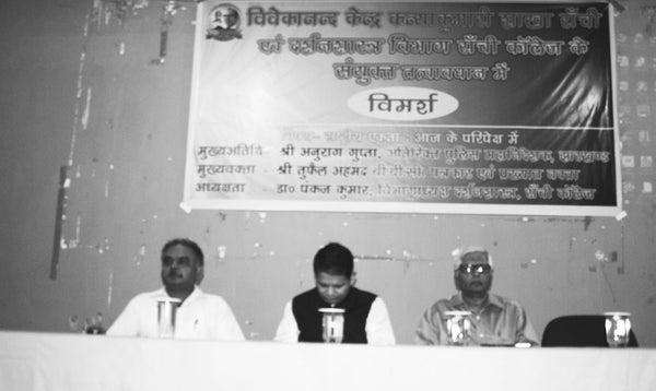 Vivekananda Kendra Activities in 2017-18 - Issuu