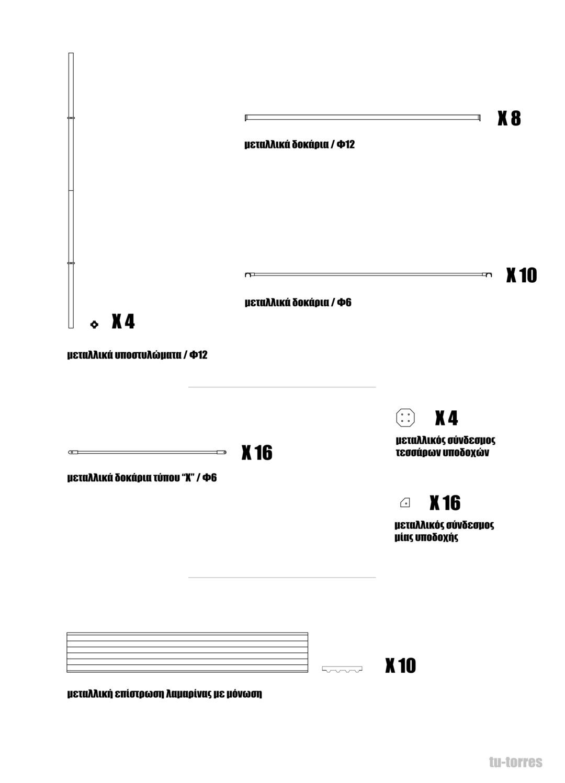 Page 2 of tu-torres Assembly Instructions | Οδηγίες συναρμολόγησης