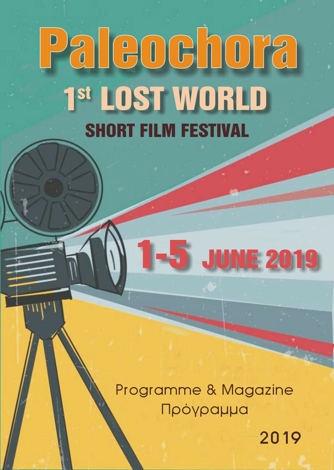 Page 1 of Cover Page - Lost World Film Festival programme & magazine 2019