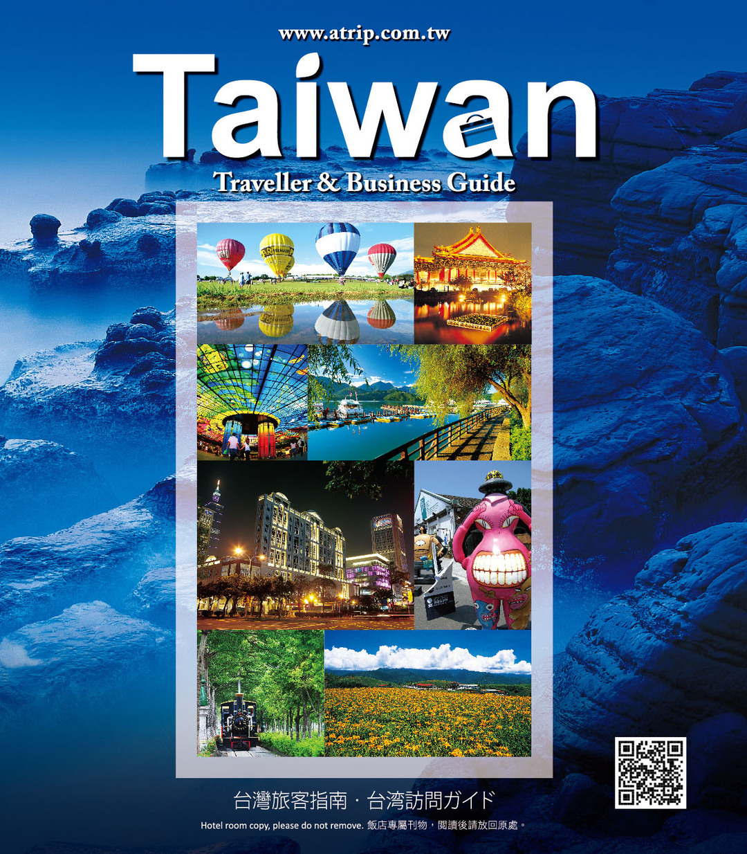 Page 1 of 2019/2020台灣旅客指南年鑑Taiwan Traveller&Business Guide