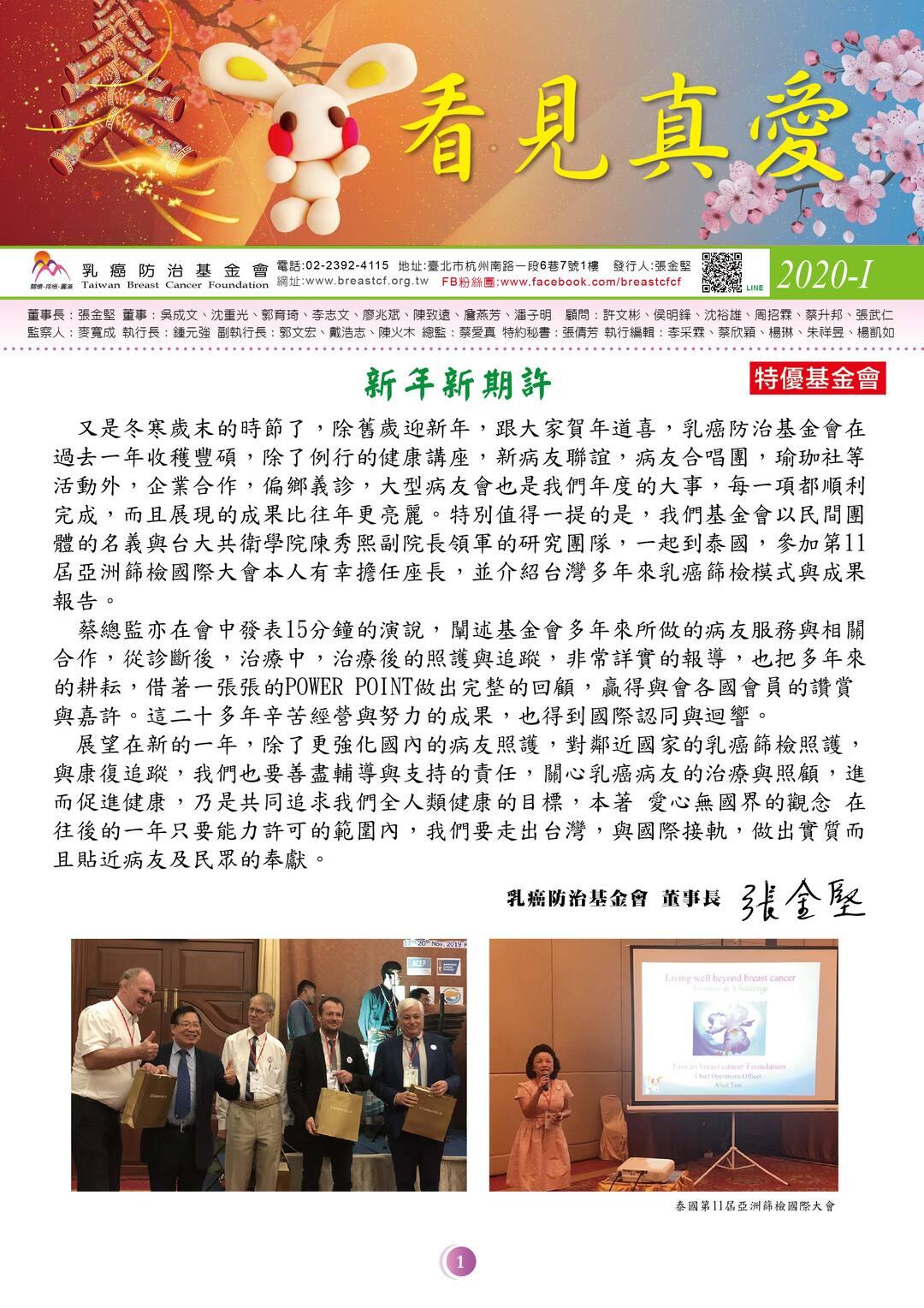 Page 1 of 看見真愛2020-第一季