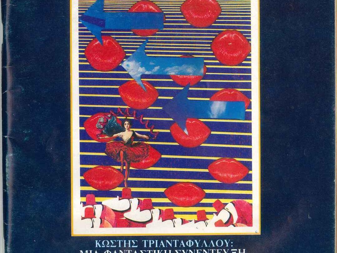 Page 1 of ΥΠΟΓΕΙΑ ΚΑΛΩΔΙΑ, μια φανταστική συνέντευξη με τον Κωστή Τριανταφύλλου