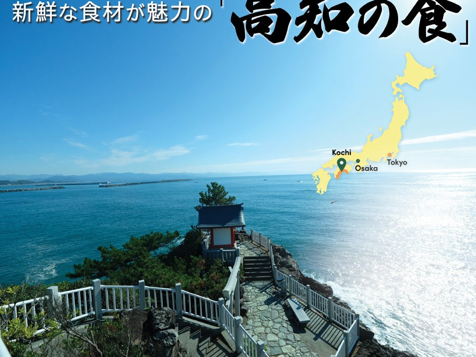 """Page 16 of """"Cuisine from Kochi Prefecture"""" Appealing for their Fresh Food Ingredients"""